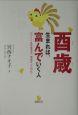 酉歳生まれは、富んでいく人 ニワトリは栄養満点、鳳凰は一万円札!