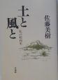 土と風と 私の昭和史
