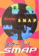 スクープ!SMAP
