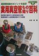 実用真空管もの知り百科 真空管回路のポイントを追求