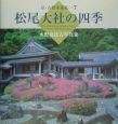 松尾大社の四季 水野克比古写真集