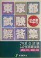 東京都試験解答集 平成16年 全問題と択一解説を収録