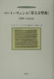 ベートーヴェンの『第九交響曲』 〈国歌〉の政治史