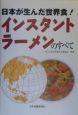 日本が生んだ世界食!インスタントラーメンのすべて