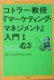 コトラー教授『マーケティング・マネジメント』入門 (1)