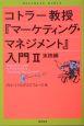 コトラー教授『マーケティング・マネジメント』入門 実践編 (2)