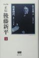 正伝・後藤新平<決定版> 医者時代 (1)