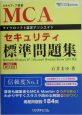 MCAセキュリティ標準問題集 マイクロソフト認定アソシエイト