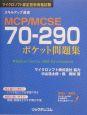 MCP/MCSE70ー290ポケット問題集 マイクロソフト認定技術資格試験