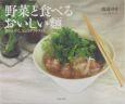 野菜と食べるおいしい麺 器ひとつで、気どらずカンタン!