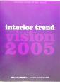 インテリアトレンドビジョン 2005 世界のインテリア情報発信ブック
