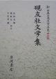 新日本古典文学大系 明治編 硯友社文学集 (21)