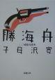 勝海舟 咸臨丸渡米 (2)