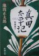真田太平記 家康東下 (6)