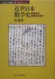近世日本数学史 関孝和の実像を求めて
