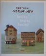 斉藤謠子のキルト ハウスがいっぱい