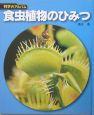 食虫植物のひみつ