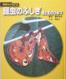 昆虫のふしぎ 色と形のひみつ