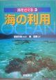 海をさぐる 海の利用 (3)