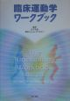 臨床運動学ワークブック