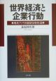 世界経済と企業行動 現代アメリカ経済分析序説