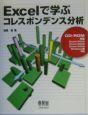 Excelで学ぶ コレスポンデンス分析 CD-ROM付