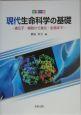 現代生命科学の基礎<カラー版> 遺伝子・細胞から進化・生態まで