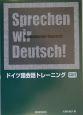 ドイツ語会話トレーニング CD付