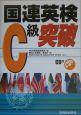 国連英検C級突破 2005