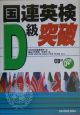 国連英検D級突破 2005