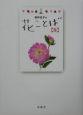 若林佳子の花ことば 春(3月・4月・5月)