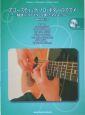 アコースティック・ソロ・ギターのススメ 魅惑のソロ・ギターを弾くためのレッスン