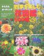 四季を楽しむ花図鑑500種 名前の由来や歴史などを紹介。花屋さんの花の名前がひ