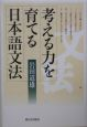 考える力を育てる日本語文法