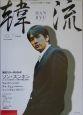 韓流 DVD付 DVDで楽しむ韓国スター情報誌(1)