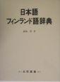 日本語フィンランド語辞典