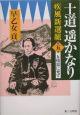 士道遥かなり 疾風新選組 五稜郭に死す 五稜郭に死す(5)