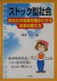 ストック型社会 あなたの未来を豊かにする日本の変え方