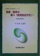 算数・数学の新々「範例統合方式」 基礎理論編 (1)