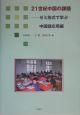 21世紀中国の課題 ゼミ形式で学ぶ中国語応用編