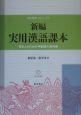 新編・実用漢語課本 日本人のための中国語の教科書