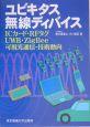 ユビキタス無線ディバイス ICカード・RFタグ・UWB・ZigBee・可視光