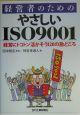経営者のためのやさしいISO 9001 経営にトコトン活かそう120の勘どころ
