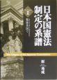 日本国憲法制定の系譜 戦後米国で (2)