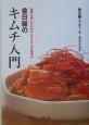 金日麗のキムチ入門 四季に楽しむ51のキムチとキムチ料理40