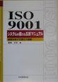 ISO 9001システムを鍛える品質マニュアル 組織を映す文書化の価値