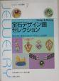 宝石デザイン画セレクション 680点に見るジュエリーデザインの世界