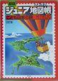 ジュニア地図帳 アトラス こども日本の旅<新版・2訂版>