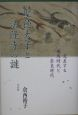 聖徳太子と法隆寺の謎 交差する飛鳥時代と奈良時代