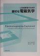 LSI技術者のための親切な電磁気学